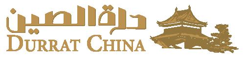 درة الصين